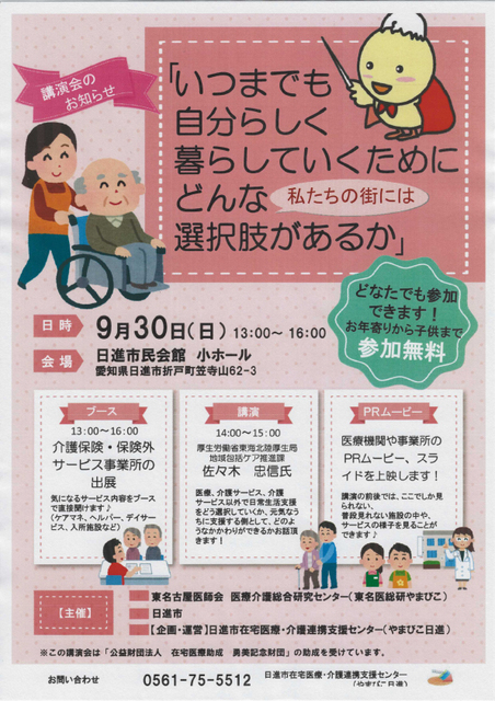 0930_chirashi.jpg