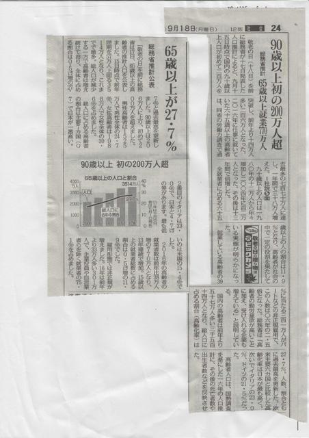 2017年9月18日-中日新聞.jpg