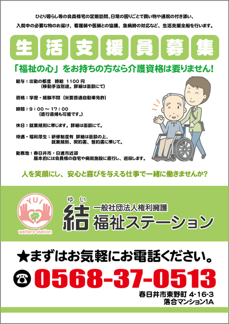 募集(春日井).jpg