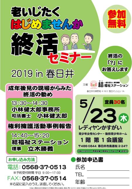 春日井20190523.jpg